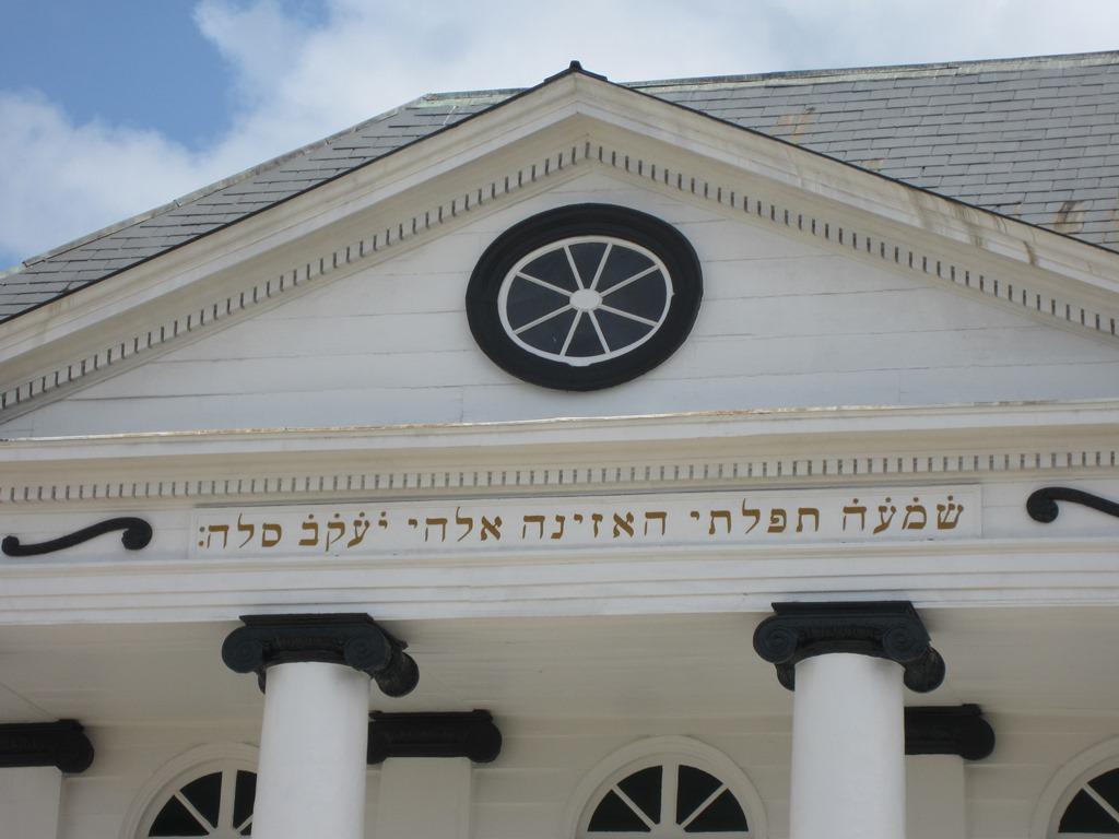 """Hear my prayer: Give ear, Oh G-d of Jacob. Selah."" Psalm 84:9).  Neve Shalom Synagogue, Paramaribo, Suriname"