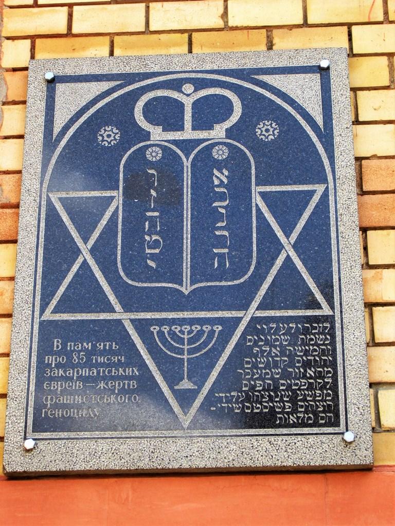 Synagogue Plaque, Philharmonia, Uzhhorod, Ukraine