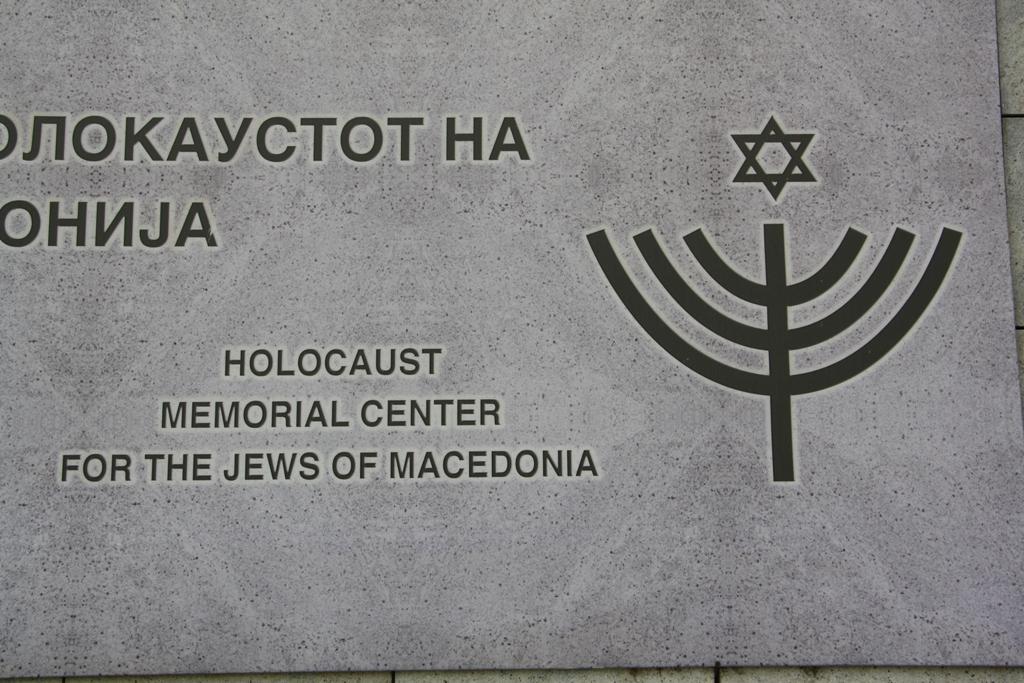 Holocaust Museum, Skopje, Macedonia